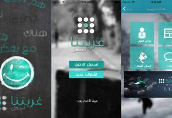 Google'ın Davet Ettiği Suriye'li Yazılımcı Vize Alamadı